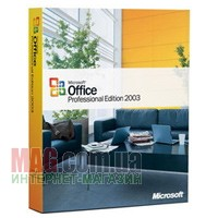 Купить MICROSOFT OFFICE 2003 PROFESSIONAL SP2 РУССКИЙ в Одессе